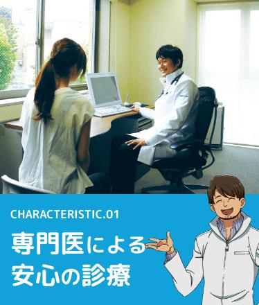 特徴01. 専門医による安心の治療