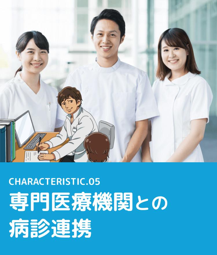 特徴05. 専門医療機関との病診連携